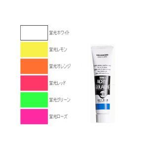 アクリルガッシュ絵具 ターナーアクリルガッシュ 20ml単色 蛍光|kawachigazai