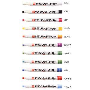 サクラ ソリッドマーカー細字|kawachigazai