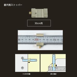ケガキ作業・長さ、深さ、段差測定用 シンワ直尺用ストッパー 30cm用 76746|kawachigazai