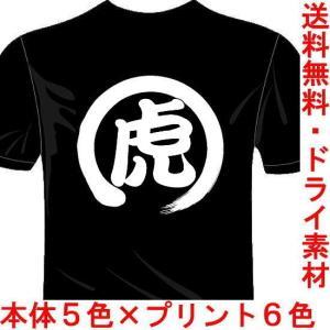 ○メッセージ   虎   ※阪神タイガース。   以下デザインお選びください  ○Tシャツカラー  ...