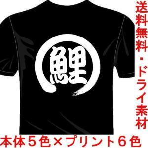 ○メッセージ   鯉   ※広島カープ。   以下デザインお選びください  ○Tシャツカラー    ...