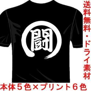 ○メッセージ   闘   ※ラグビーを愛する人たちへ。   以下デザインお選びください  ○Tシャツ...