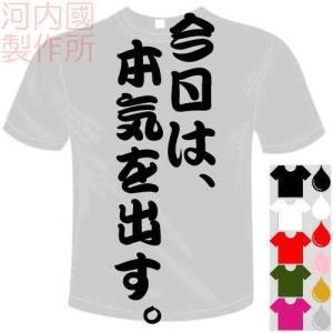 おもしろTシャツ(カラー5色) 面白メッセージ 今日は、本気を出す。Tシャツ ユニークなセンテンス系てぃしゃつ 送料無料 河内國製作所