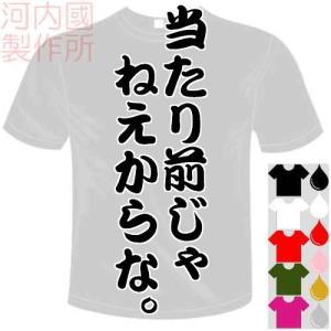 ○メッセージ   当たり前じゃねえからな。   以下デザインお選びください   ○Tシャツカラー  ...