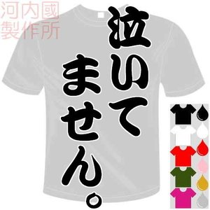 ○メッセージ   泣いてません。   以下デザインお選びください   ○Tシャツカラー    ブラッ...