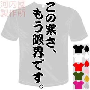 ○メッセージ   この寒さ、もう限界です。   以下デザインお選びください   ○Tシャツカラー  ...