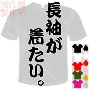 ○メッセージ   長袖が着たい。   以下デザインお選びください   ○Tシャツカラー    ブラッ...