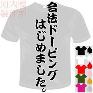 ○メッセージ   合法ドーピングはじめました。   以下デザインお選びください   ○Tシャツカラー...