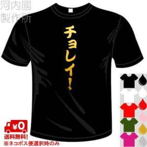 ○メッセージ   チョレイ!   以下デザインお選びください  ○Tシャツカラー    ブラック ホ...