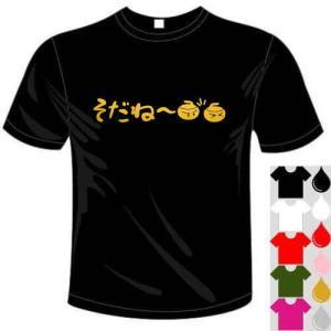 ○メッセージ   そだね〜。   以下デザインお選びください  ○Tシャツカラー    ブラック ホ...