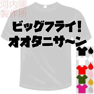 ベースボールドライTシャツ (5×6色) 大谷翔平応援 ビッグフライ!オオタニサ〜ンTシャツ 送料無...