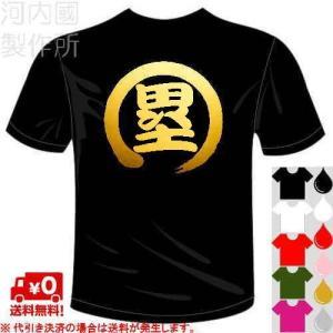 プロバスケットボール 八村塁応援 塁Tシャツ (5×6色) 漢字一文字バックプリント 送料無料 河内國製作所スポーツ