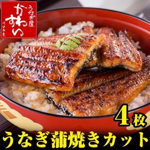 国産うなぎ蒲焼きカット 50g×4枚(鰻 ウナギ)...
