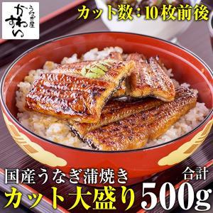 国産うなぎ蒲焼き大小カット500gセット(鰻 ウナギ 国産 ...