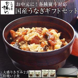 国産 きざみ うなぎ 大盛り 2食 肝吸い 2食(ウナギ 鰻...