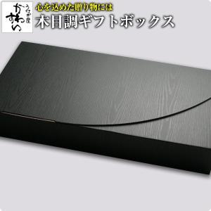 (うなぎ ギフト)オリジナルギフトボックス
