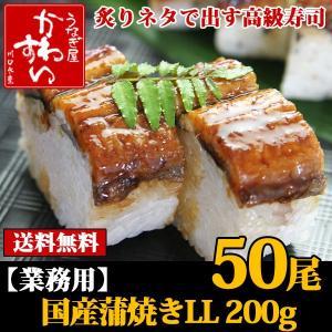 (業務用)寿司にもオススメ 国産うなぎ蒲焼きロング200g×50尾...