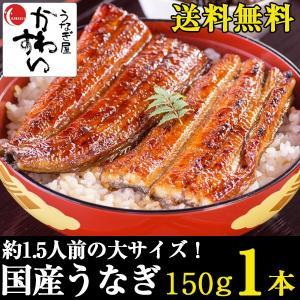 国産 うなぎ 蒲焼き 150g-169g×1本 送料無料