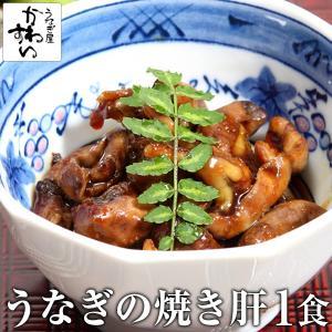 国産 うなぎ 焼き肝 (60g) 肝焼き 珍味の商品画像