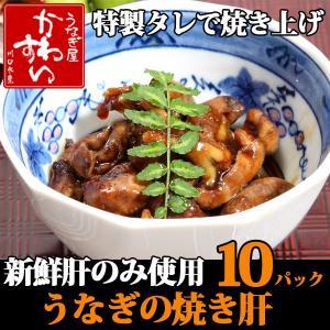 (送料無料)国産うなぎの焼き肝(60g)×10パック...