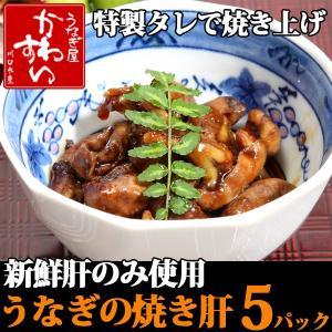 国産うなぎの焼き肝(60g)×5パック...