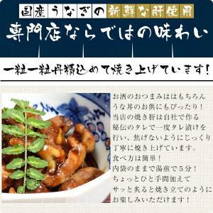国産 うなぎ 焼き肝 (60g) 肝焼き 珍味の詳細画像1