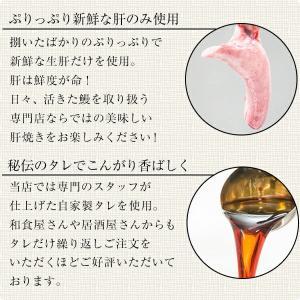 国産 うなぎ 焼き肝 (60g) 肝焼き 珍味の詳細画像2