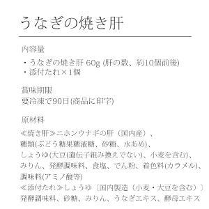 国産 うなぎ 焼き肝 (60g) 肝焼き 珍味の詳細画像5
