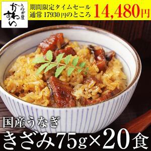 国産ひつまぶし風きざみうなぎの蒲焼き20食セット 山椒別売...