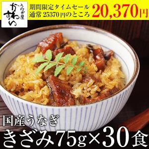 (送料無料)ひつまぶし風きざみうなぎの蒲焼き30食セット 山...