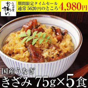 国産 きざみ うなぎ 蒲焼き 5食セット 山椒別売(鰻 ウナ...