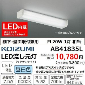 LED流し元灯 コイズミ AB41835L 棚下壁面付兼用 FL20W相当 LED内蔵 プルスイッチ