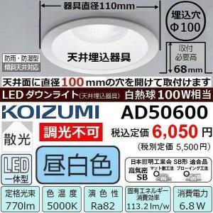 LEDダウンライト コイズミ AD50600 白熱球100W相当 昼白色 埋込穴径φ100