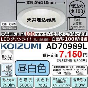 LEDダウンライト コイズミ AD70989L 白熱球100W相当 昼白色 埋込穴径φ100