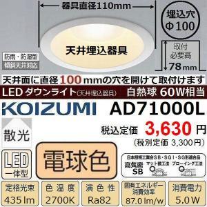 LEDダウンライト コイズミ AD71000L 白熱球60W相当 電球色 埋込穴径φ100