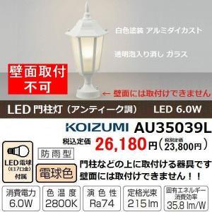 LED門柱灯 コイズミ照明 AU35039Lです。 門柱灯は、門柱などの上に取り付ける照明です。壁面...