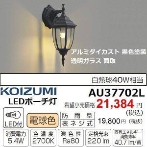 LEDポーチライト(玄関付近などの外壁に取り付ける照明) コイズミ照明 AU37702Lです。 本機...
