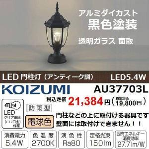 LED門柱灯 コイズミ AU37703L アンティーク調 アルミ黒色塗装 透明面取りガラス kawaidenki-com