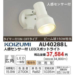 LED屋外用スポットライト コイズミ照明 AU40288L 人感センサ付 ビーム球150W相当 kawaidenki-com