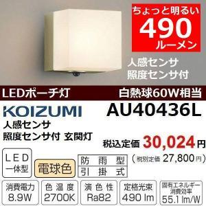 LED玄関灯 コイズミ AU40436L 照度センサ 人感センサ付 490ルーメン kawaidenki-com