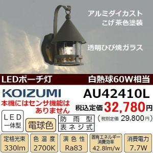 LEDポーチライト(玄関付近などの外壁に取り付ける照明) コイズミ照明 AU42410Lです。 本機...