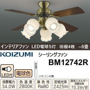 LEDシーリングファンシャンデリア コイズミ BM12742R LED電球5灯付属 リモコン