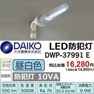 LED防犯灯※ 10VAクラスの大光電機 DWP-37991Eです。 生産完了品ですが新品未開梱品で...