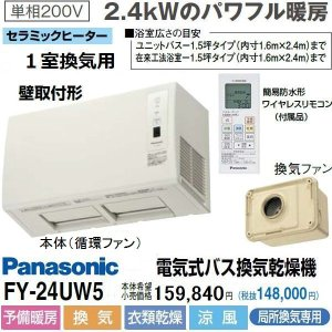 浴室換気乾燥機 パナソニック FY-24UW5 壁取付形 リモコン付属 電源:単相200V kawaidenki-com
