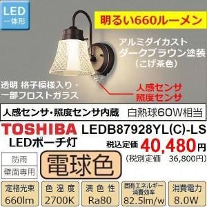 LEDポーチライト(玄関付近などの外壁に取り付ける照明)東芝ライテック LEDB87928YL(C)...