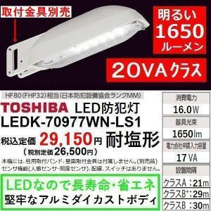 LED防犯灯※1 20VAクラス(蛍光ランプFHP32形1灯相当※2)の東芝 LEDK-70977W...