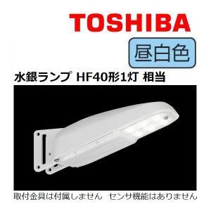 LED防犯灯※1 10VAクラス(水銀ランプHF40形1灯相当※2)の東芝 LEDK-78977N-...