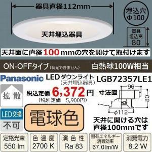 LEDダウンライト パナソニック LGB72357LE1 白熱球100W相当 電球色 埋込穴径φ100 kawaidenki-com