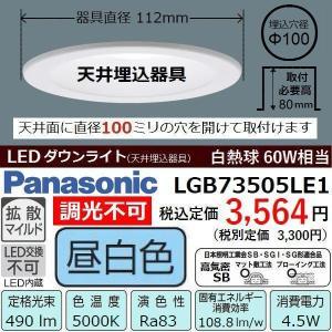 LEDダウンライト パナソニック LGB73505LE1 白熱球60W相当 昼白色 埋込穴径φ100