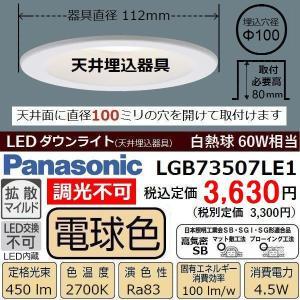LEDダウンライト パナソニック LGB73507LE1 白熱球60W相当 電球色 埋込穴径φ100